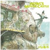 イメージ交響組曲 ハウルの動く城<レコードの日対象商品/数量限定盤>