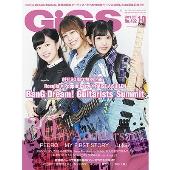 GiGS 2019年10月号