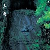 天空の城ラピュタ シンフォニー編 大樹<レコードの日対象商品>