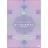 クォンタム・フォト ヒーリングDVD『ヒーリングライト~癒しの光~』 [UE-1001]