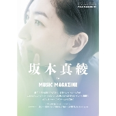 坂本真綾 In MUSIC MAGAZINE