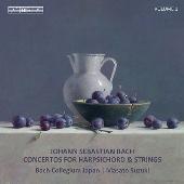 J.S. バッハ: チェンバロと弦楽のための協奏曲集 Vol.1