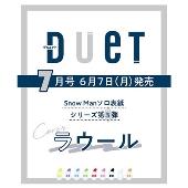 duet 2021年7月号