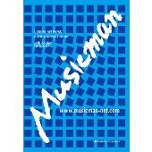 MUSICMAN Vol.27 2016-2017年版
