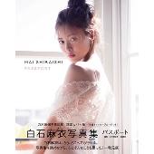 白石麻衣写真集 パスポート<乃木坂46卒業記念 限定カバー版>