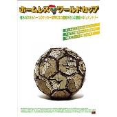 スーザン・コッホ/ホームレス・ワールドカップ [ENDZ-0021]