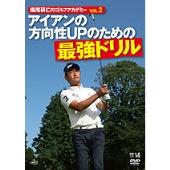 堀尾研仁/堀尾研仁のゴルフアカデミー VOL.2 アイアンの方向性UPのための最強ドリル [TIMA-13]