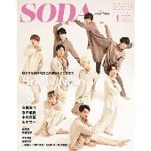 SODA 2021年1月号