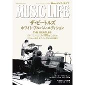 MUSIC LIFE ザ・ビートルズ ホワイト・アルバム・エディション