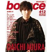 bounce 2018年3月号 [オンライン提供]<限定400冊>