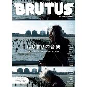 BRUTUS 2017年4月15日号