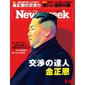 ニューズウィーク日本版 2018年5月29日号