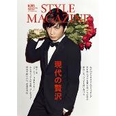 AERA STYLE MAGAZINE (アエラスタイルマガジン) Vol.41<表紙:田中圭>
