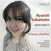 坂本龍一ピアノワークス3、トリビュートアルバム