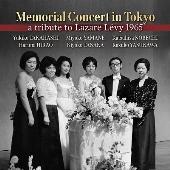 ラザール・レヴィ追悼演奏会 2台ピアノの競演