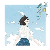 エバーグリーン [CD+オリジナルラバーバンド]<初回限定盤>
