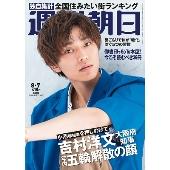 週刊朝日 2020年8月7日号<表紙: 永瀬廉>