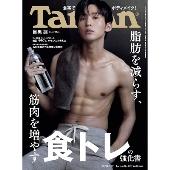 Tarzan 2021年10月14日号