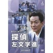 水谷豊/西村京太郎サスペンス 探偵 左文字進 DVD-BOX 1(4枚組) [POBD-60333]