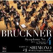 ブルックナー: 交響曲第4番「ロマンティック」 (1878/80年稿に基づくハース版)<タワーレコード限定>