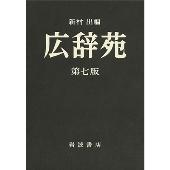 広辞苑 第7版 普通版
