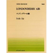 アイルランド民謡 「ロンドンデリーの歌」 全音ピアノ・ピース No.31 [9784119110317]