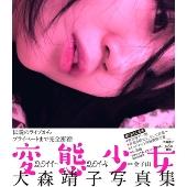 大森靖子写真集 変態少女