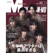 Men's NONNO 2019年11月号