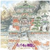 千と千尋の神隠し イメージ・アルバム<レコードの日対象商品/数量限定盤>