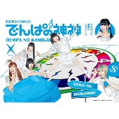 でんぱの神神 DVD 神BOXビリテン [6DVD+Blu-ray Disc]