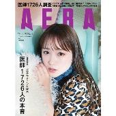 AERA 2021年1月25日号<表紙: 川栄李奈>