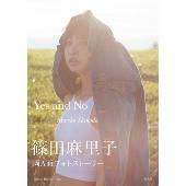 篠田麻里子/篠田麻里子 Yes and No Mariko Shinoda [9784087806618]