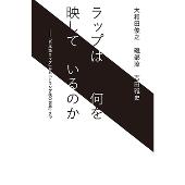 ラップは何を映しているのか 「日本語ラップ」からトランプ後の世界まで