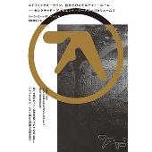 エイフェックス・ツイン、自分だけのチルアウト・ルーム -セレクテッド・アンビエント・ワークス・ヴォリューム2