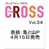 TVfan Cross Vol.34
