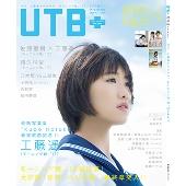 UTB+ Vol.40