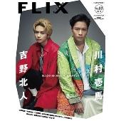 FLIX PLUS Vol.33
