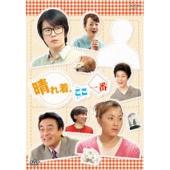瀬戸朝香/晴れ着、ここ一番 DVD BOX [NSDX-10100]