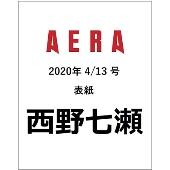 AERA 2020年4月13日号<表紙: 西野七瀬>