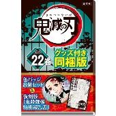 鬼滅の刃 22<缶バッジセット・小冊子付き同梱版>