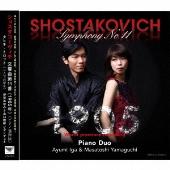 ショスタコーヴィチ: 交響曲第11番(ピアノ連弾版)