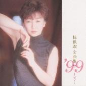 桂銀淑/全曲集'99 プリーズ・・・ [POCH-1754]