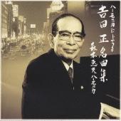 森本恵夫/ハーモニカによる吉田正作品集 [VICP-60705]