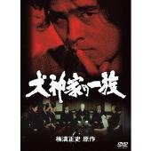 犬神家の一族 上巻(TV版)[DABA-0299][DVD]
