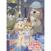 福本潔/ワンワンセレプー それゆけ!徹之進 DVD-BOX 2(6枚組) [PCBP-61826]