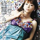 中川翔子/綺麗ア・ラ・モード [CD+DVD] [SRCL-6880]