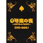 横山裕/0号室の客 DVD-BOX1 [TCED-0755]