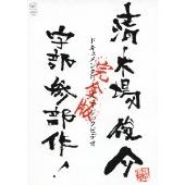 清木場俊介/ドキュメンタリー・ミュージックビデオ 宇部三部作 完全版 [VIBL-609]