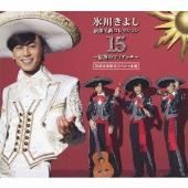 氷川きよし/氷川きよし 演歌名曲コレクション15 ~情熱のマリアッチ~ [CD+DVD] [COZP-603]