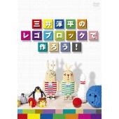 三井淳平/三井淳平のレゴブロックで作ろう! [PCBG-11169]